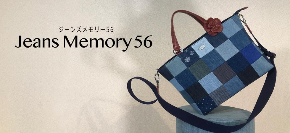 ジーンズメモリー56