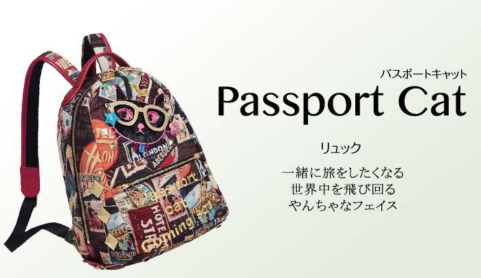 パスポートキャット リュック