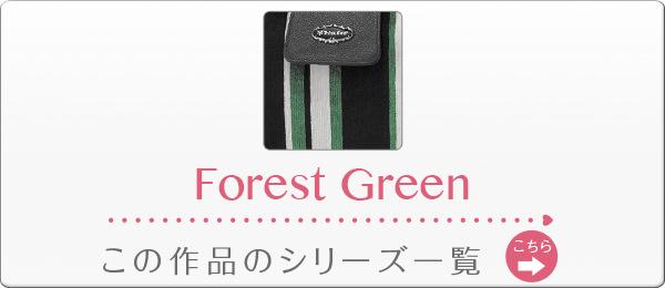 フォレストグリーン