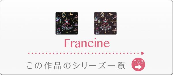 フランシーヌ