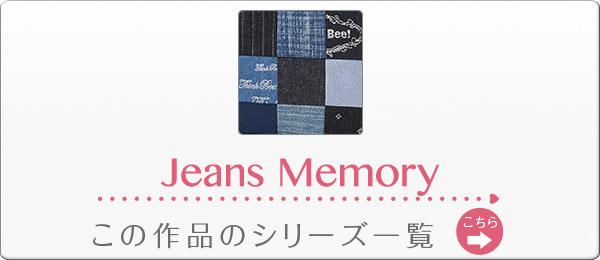 ジーンズメモリー76