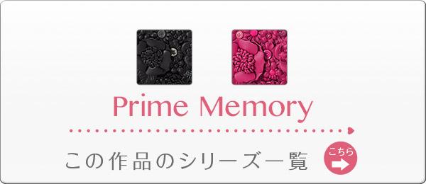 プライムメモリー