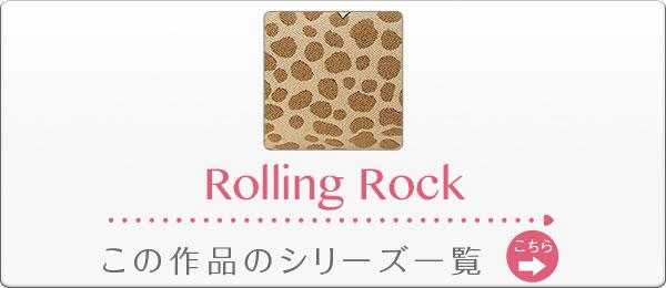 ローリングロック