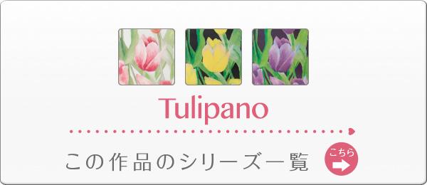 トゥリパーノ