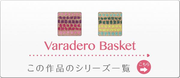 バラデーロバスケット